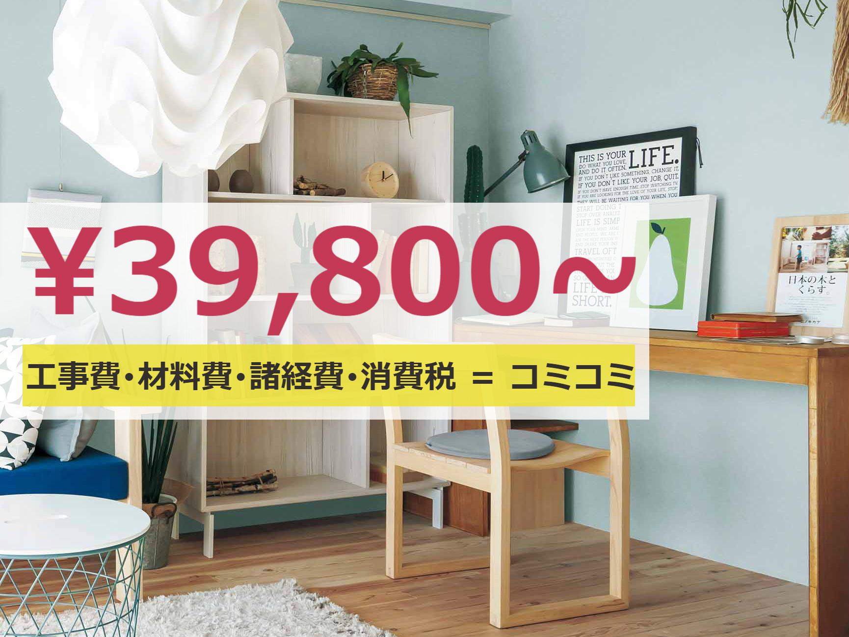 【1部屋】リビング・子供部屋・トイレetc